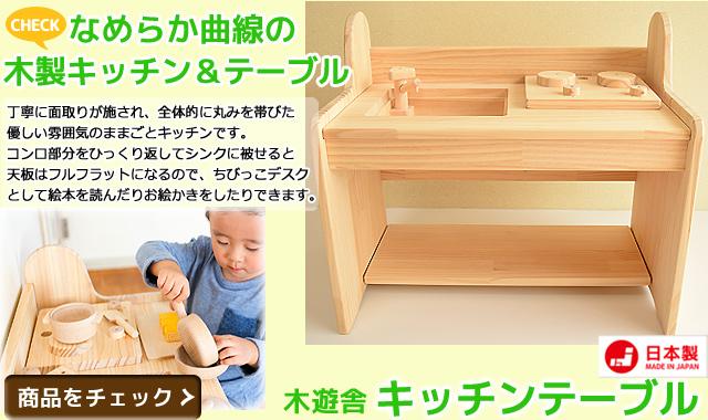 木遊舎 キッチンテーブル