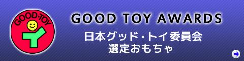 グッド・トイのおもちゃ