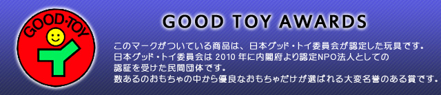 GOOD TOY AWARDS グッドトイ