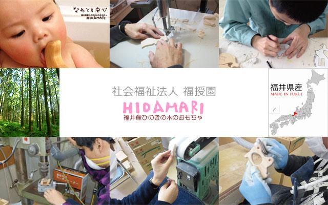 HIDAMARI工房 福授園 福井県