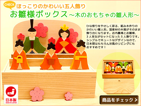 木製の雛人形hina-cube