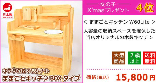 木製ままごとキッチンW60ボックスタイプ 4位 女の子