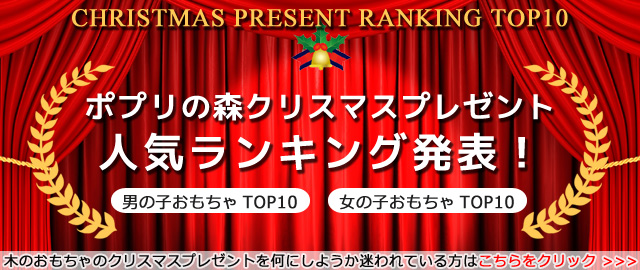 クリスマスプレゼント人気ランキング