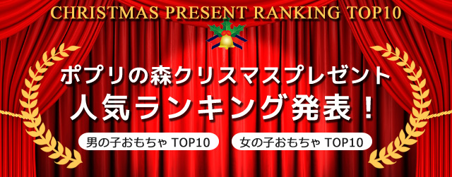 ポプリの森 クリスマスプレゼント 人気ランキング 発表