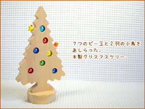 ビー玉ツリー(小鳥) 木製クリスマスツリー