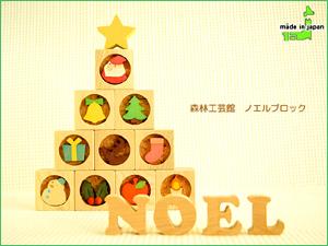 クリスマスオーナメント ノエルブロック