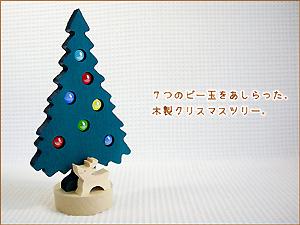 ビー玉ツリー 木製クリスマスツリー
