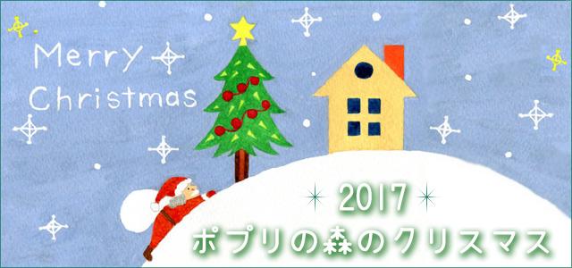 ポプリの森のクリスマス